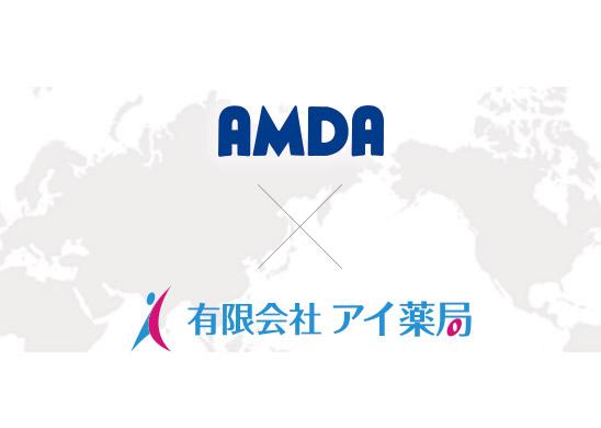 AMDA×アイ薬局