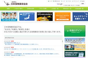 日本保険薬局協会