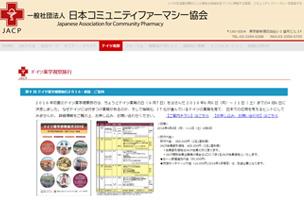 日本コミュニティファーマシー協会