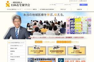 日本在宅薬学会