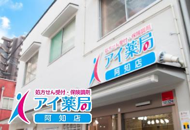 アイ薬局阿知店